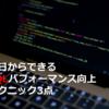 今日からできるSQLパフォーマンス向上テクニック3点