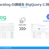 Backlogで管理している課題をBigQueryに連携してみる:CData Sync
