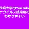 『長崎大学のYouTube コロナウイルス感染症の症状・感染様式 わかりやすい!!』
