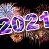 明けました。2021年の目標設定!