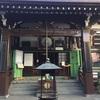 【御朱印】東京都 正宝院