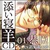『添い寝羊CD01.泰臣』、『DoubleScore橘隆蒼』応援バナー