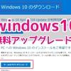 Windows10に無料アップグレード!(2018夏)注:メディアに書き込む方法は使わないで!