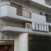 白水湯(台東区25番 入谷)