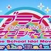 ラブライブ!サンシャイン‼︎The School Idol Movie Over the Rainbow - 新しい輝きを求める物語 -