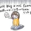 ブログを始めて一周年経ったことを自分のブログが消失していて気づく