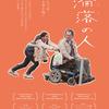 """障害者を世話する""""出稼ぎ家政婦""""の夢とは? 香港のスター俳優アンソニー・ウォンが障害者役で主演‼/映画『淪落の人』"""