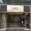 H.I.S 大阪駅前 ハワイ支店 に行って来た。ハワイ旅行を計画してる人におすすめです!