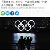 気になる東京オリンピック、パラリンピックの開催有無