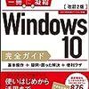 Windows10 に「エクスペリエンスインデックス」がないので WinSAT を使う
