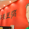 【愛知県グルメ探訪1】麻婆豆腐の生みの親!陳麻婆豆腐は日本一の麻婆豆腐だ!!おすすめ!【東京・横浜にもあるよ】