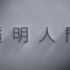 映画「透明人間(2020)」雑感