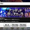 イベント「アンデッド・ダンスロック」が開催決定!