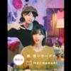 『メチャカリ×欅坂46 - MECHA GIRLS TALK 39知ってる?篇』TVCM公開!