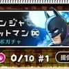 バクモン 当たれよ・・・バットマン!!!