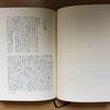 作家を育てた特殊な父子関係を手紙から読む(1) ~フランツ・カフカ著『父への手紙』 新潮社『決定版カフカ全集3』より~