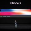 Apple、ワイヤレス充電などに対応した新しいiPhoneを発表