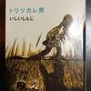 一万円選書〜トリツカレ男〜