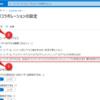 Azure AD で ゲストユーザー が所属するグループのメンバー一覧が見えてしまうのを制限する
