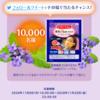 花王めぐりズムとは?!ツイッター限定!うるおいマスク1万名にプレゼント!