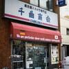 【オールドレンズ】新宿・銀座・上野の中古カメラ屋を定期巡回。欲しいレンズは?
