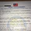 【台湾の入国審査がスピーディーに】常客証を使えば専用ゲートで快速審査!申請方法(書き方)及び更新する際の注意点