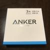AnkerのUSB-Cケーブルを買った! / AK-A8163021