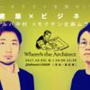 【イベント案内】アーキテクトを探せ!Vol.6 「建築×ビジネス」(10/3 、東京)
