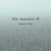今井和雄 the seasons ill