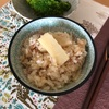 在宅勤務メシ「タケノコの炊き込みバター醤油ピラフ」が本当においしい件