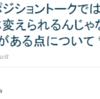 最近の勝間和代氏が本気で日本を変えられると思っている節がある件についての考察