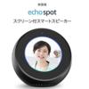 Amazon Echo Spotはスマートコンピュータ
