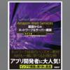 AWSでサーバーを構築してみた【さわって学ぶクラウドインフラ Amazon Web Services 基礎からのネットワーク & サーバー構築 改訂3版】
