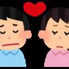 無職×恋愛=上手くいかない!?