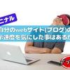 【キニナル】自分のwebサイト(ブログ)の表示速度を気にした事はあるか?