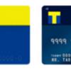 TカードをすぐにTカードプラスに変更する3つの理由