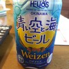 Helios 青い空と海のビール