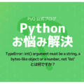 TypeError: int() argument must be a string, a bytes-like object or a number, not 'list'とは何ですか?