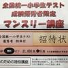 四谷大塚マンスリー講座