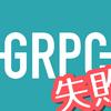 gRPC x Go x nginx での失敗談