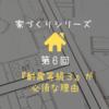 【理想の家のつくり方】耐震等級3が必須な理由。 耐震性の悪い家は、お金の無駄です。