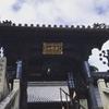 10月の楊谷寺