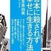 amazon Kindle月替わりセール 日本に殺されず幸せに生きる方法 (あさ出版電子書籍) 谷本真由美(@May_Roma) (著)