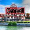 【Cansell】広島のホテルでおすすめの宿泊予約の権利特集