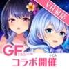 VRスマホゲーム【TOP45】話題で人気のVRスマホゲームアプリを厳選!