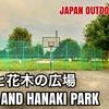 #39 ASOBI AND KABOKU PARK / 遊びと花木の広場 - JAPAN OUTDOOR HOOPS