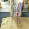 名古屋市緑区買取 和本「相法修身録(全4冊)」ほか
