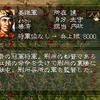 三国志5 武将 楊済