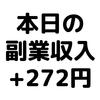 【本日の副業収入+272円】(20/3/19(木)) ポイティが休祝日にも稼働を始めたのがデカいです。