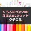 「くもんのうた200 えほん&CDセット」クチコミ【童謡や子ども向けの歌で感性を育もう!】